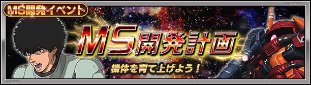 /theme/dengekionline/sgundamr/images/event_banner/1040300000