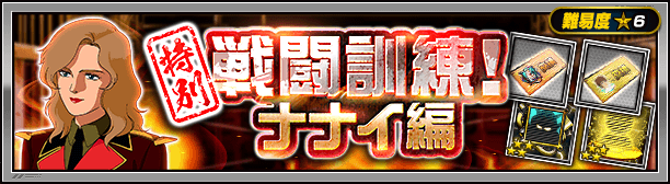 /theme/dengekionline/sgundamr/images/souryoku/1110370203_001