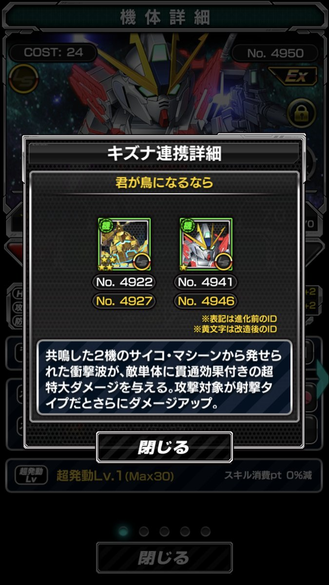 /theme/dengekionline/sgundamr/images/system/battle_10