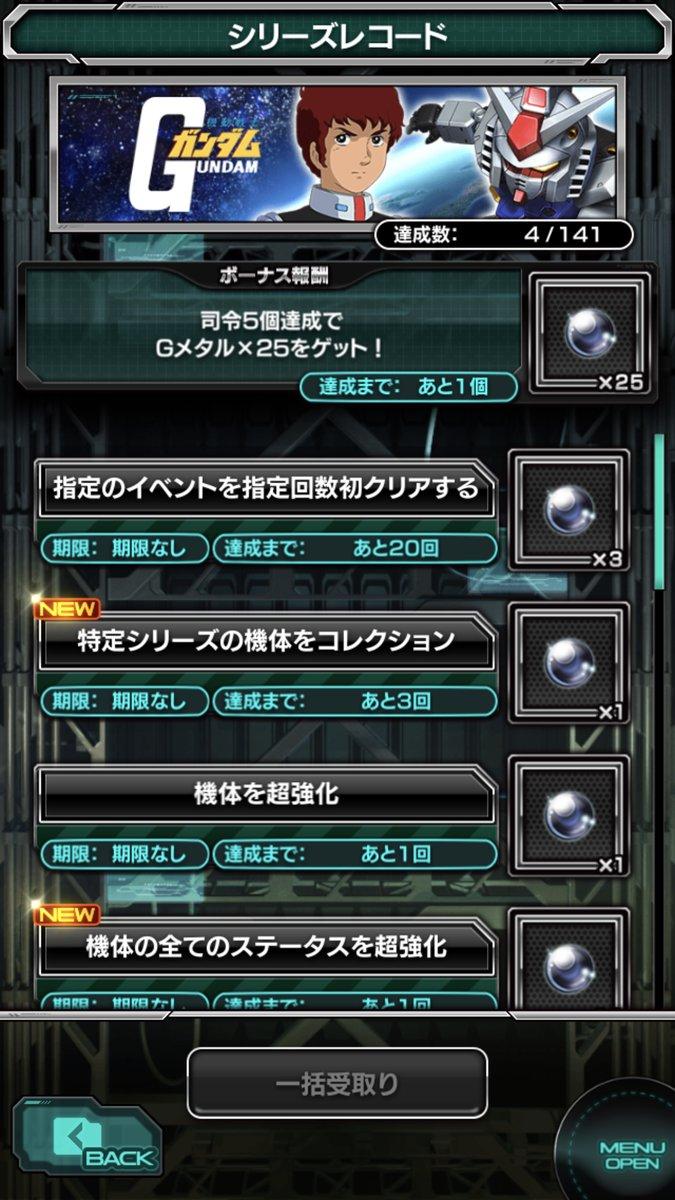 /theme/dengekionline/sgundamr/images/system/mission_02