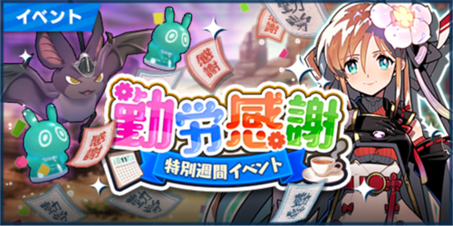 /theme/dengekionline/shachibato/images/event/kinrou/kinrou_banner