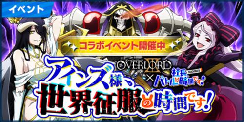 /theme/dengekionline/shachibato/images/event/over/over_banner