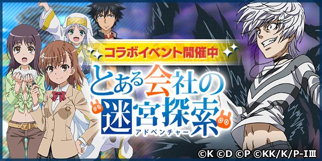 /theme/dengekionline/shachibato/images/event/toaru/toaru_banner