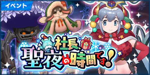 /theme/dengekionline/shachibato/images/event/xmas/xmas_banner