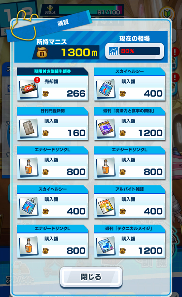 /theme/dengekionline/shachibato/images/rebuild/3heika/jutsushi_shop