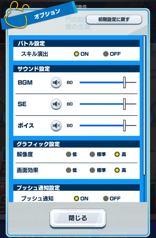 /theme/dengekionline/shachibato/images/rebuild/QA/battleoption