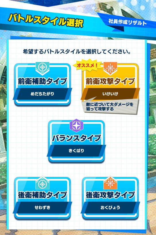 /theme/dengekionline/shachibato/images/rebuild/QA/battlestyle