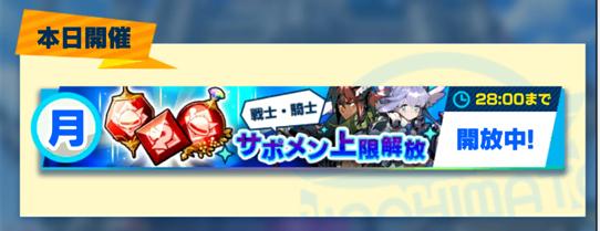 /theme/dengekionline/shachibato/images/rebuild/beginner/weeklydungeon