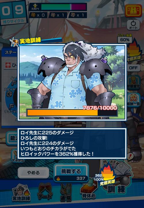 /theme/dengekionline/shachibato/images/sanheika/sanheika03