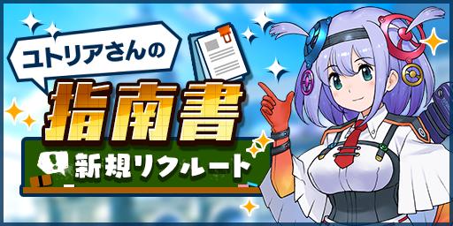 /theme/dengekionline/shachibato/images/sinan/Header_Banner02