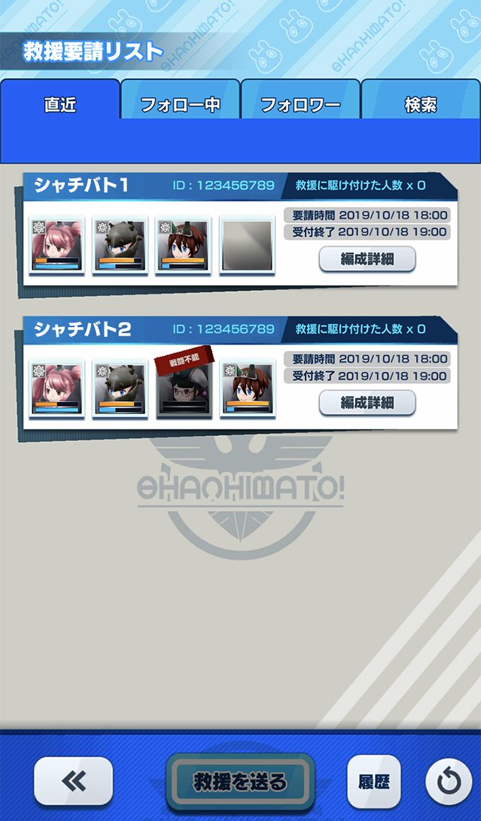 /theme/dengekionline/shachibato/images/sinan/img_rescue_10_010