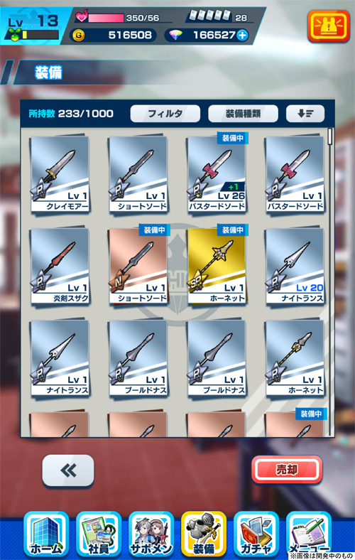 /theme/dengekionline/shachibato/images/system/equip01