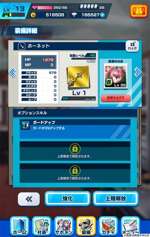 /theme/dengekionline/shachibato/images/system/equip02