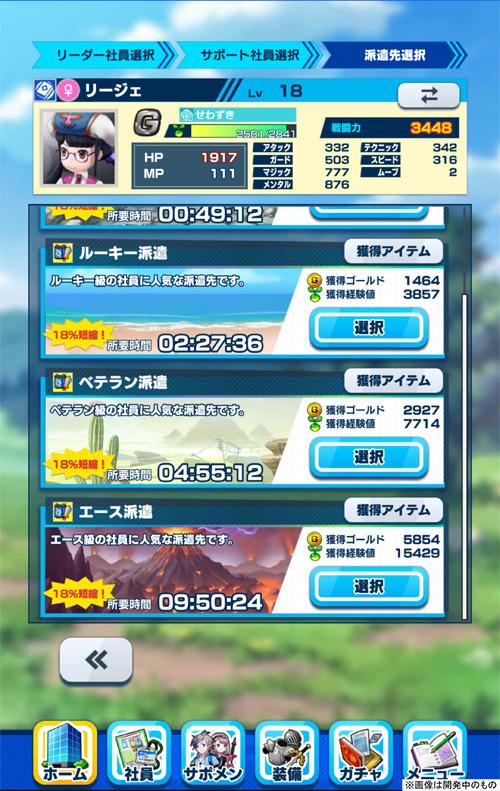 /theme/dengekionline/shachibato/images/system/haken01