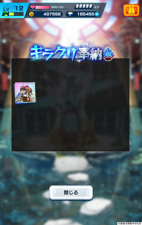 /theme/dengekionline/shachibato/images/system/kira02