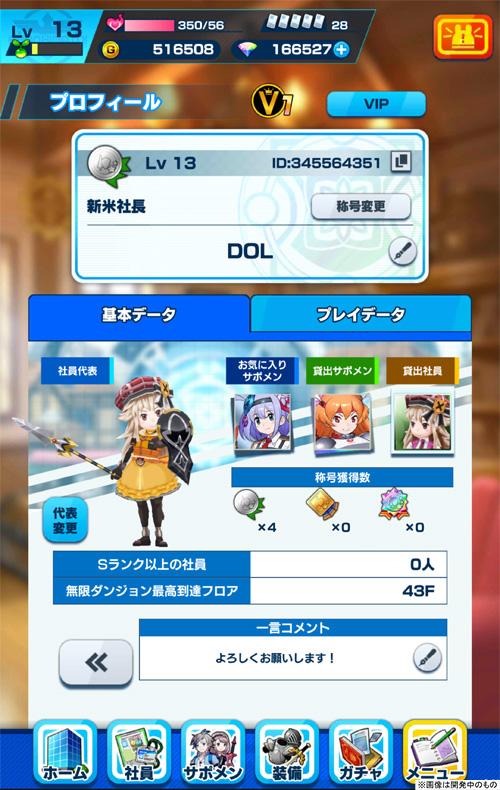 /theme/dengekionline/shachibato/images/system/profile01