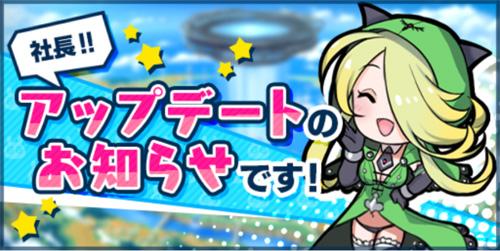 /theme/dengekionline/shachibato/images/update/update_banner