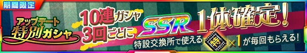 /theme/dengekionline/srw-x/images/banner/20181218gasha