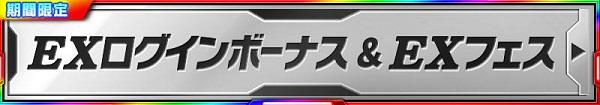 /theme/dengekionline/srw-x/images/banner/20190109gasha03