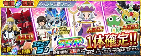 「有償Ωクリスタル限定進撃イベント支援フェスステップアップガシャ(2019年5月)