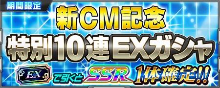 新CM記念特別10連EXガシャ