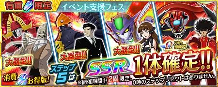 「有償Ωクリスタル限定進撃イベント支援フェスステップアップガシャ(2019年6月)