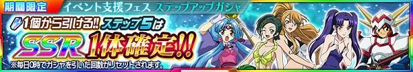 「進撃イベント「集え! 予言の勇者たち!」支援フェスステップアップガシャ