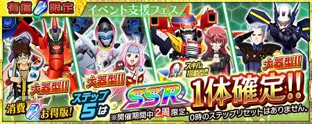 「有償Ωクリスタル限定進撃イベント支援フェスステップアップガシャ(2019年9月)