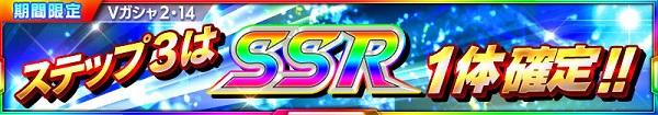 /theme/dengekionline/srw-x/images/banner/20191208gasha02