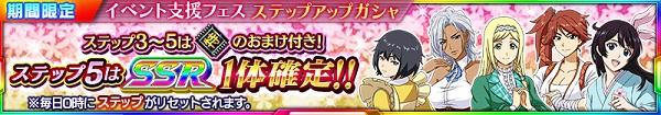 「進撃イベント「桜返り咲きて道は続けり」支援フェスステップアップガシャ