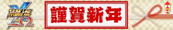 /theme/dengekionline/srw-x/images/banner/20200101banner01