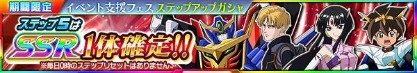 「進撃イベント「今ふたたびの猛烈に熱血!」支援フェスステップアップガシャ」