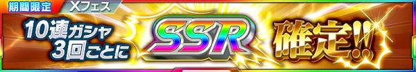 /theme/dengekionline/srw-x/images/banner/20200216gasha04