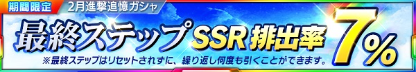 /theme/dengekionline/srw-x/images/banner/20200222gasha03