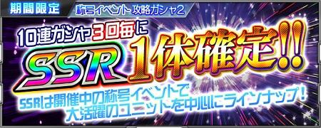 称号イベント攻略ガシャ2(2020年8月)