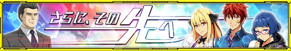 /theme/dengekionline/srw-x/images/banner/20210201event