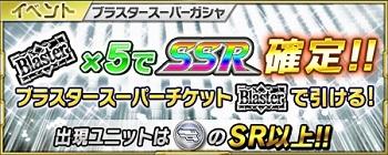/theme/dengekionline/srw-x/images/banner/blastergasha01