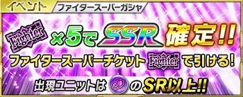 /theme/dengekionline/srw-x/images/banner/fightergasha01