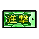 /theme/dengekionline/srw-x/images/icon/item_020