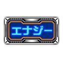 /theme/dengekionline/srw-x/images/icon/item_039.jpg