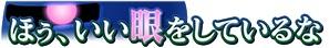 /theme/dengekionline/srw-x/images/shougou/20200109shougou02