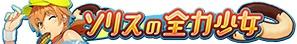 /theme/dengekionline/srw-x/images/shougou/20210201shougou02