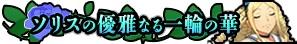 /theme/dengekionline/srw-x/images/shougou/20210201shougou03