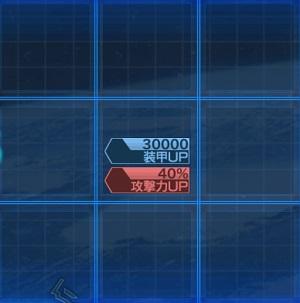 /theme/dengekionline/srw-x/images/skill_captain_arena/42800015