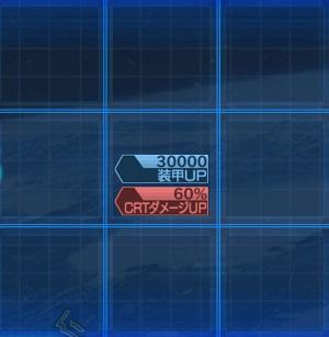/theme/dengekionline/srw-x/images/skill_captain_arena/45300025