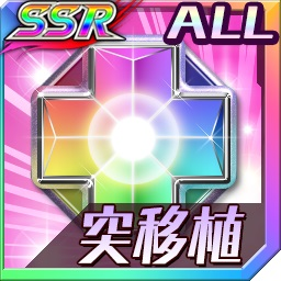 /theme/dengekionline/srw-x/images/uniticon/60500055