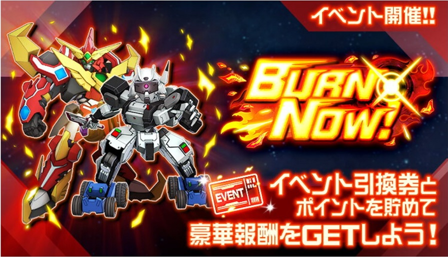 BURN NOW!」