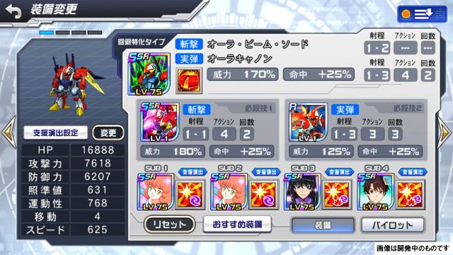 /theme/dengekionline/srwdd/images/kouryaku/hikari/hikari_02