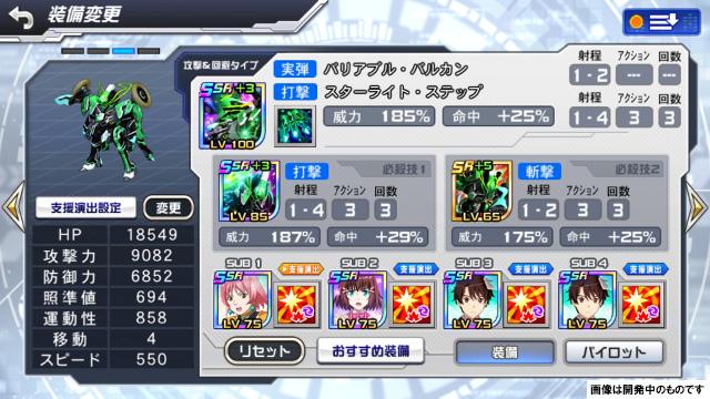 /theme/dengekionline/srwdd/images/kouryaku/hikari2/hikari2_04