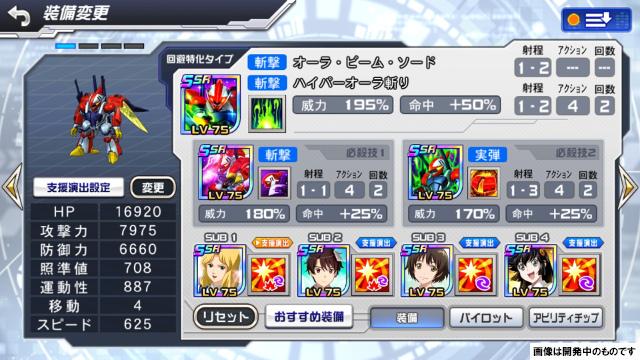 /theme/dengekionline/srwdd/images/kouryaku/kizuna/kizuna_02